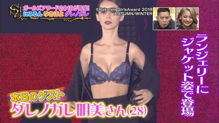 ダレノガレ明美 画像 041