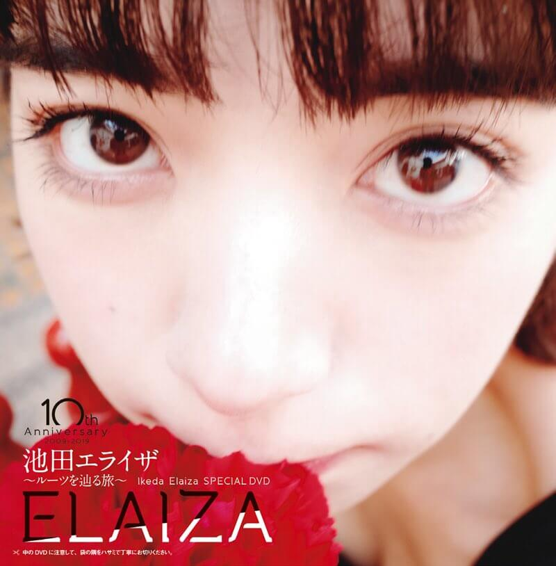 池田エライザ 画像 082
