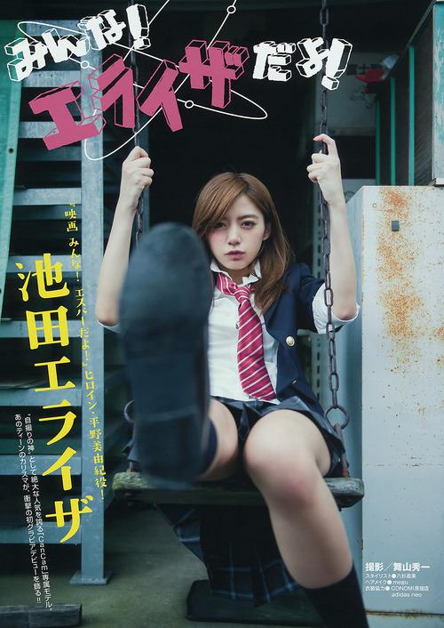 池田エライザ 画像 085