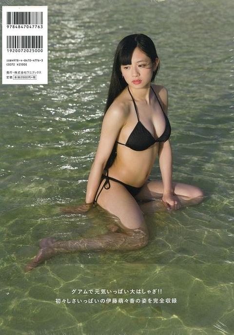 伊藤萌々香 画像 156