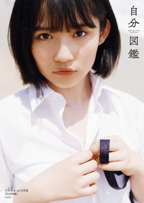 矢作萌夏 画像 062
