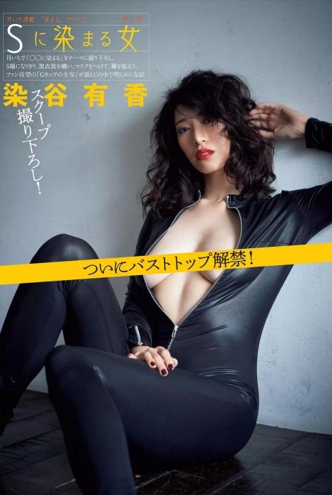 染谷有香 画像 162