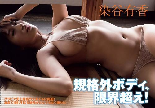 染谷有香 画像 024