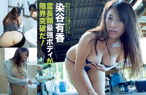 染谷有香 画像 040