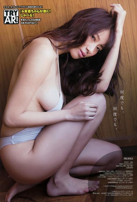 染谷有香 画像 111