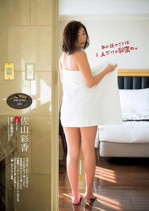 佐山彩香 画像 087