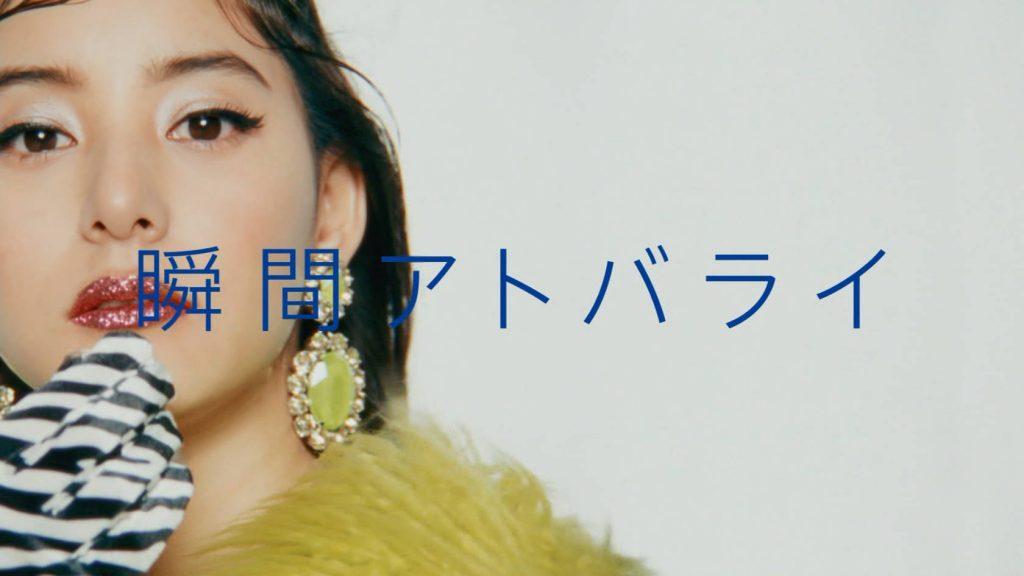 新木優子 画像 108