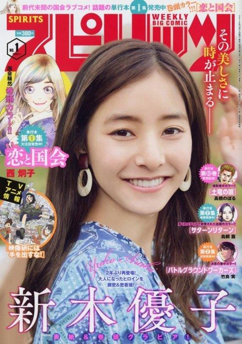 新木優子 画像 099