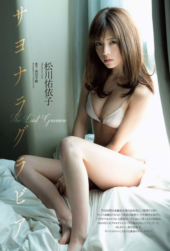 松川佑依子 画像 068