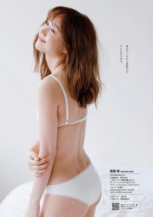 高田秋 画像 021
