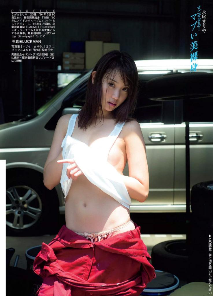 永尾まりや 画像 205
