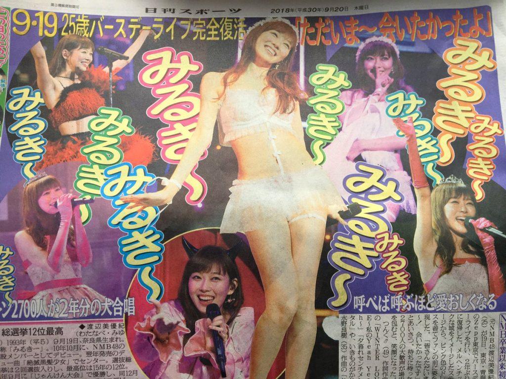 渡辺美優紀 画像 105