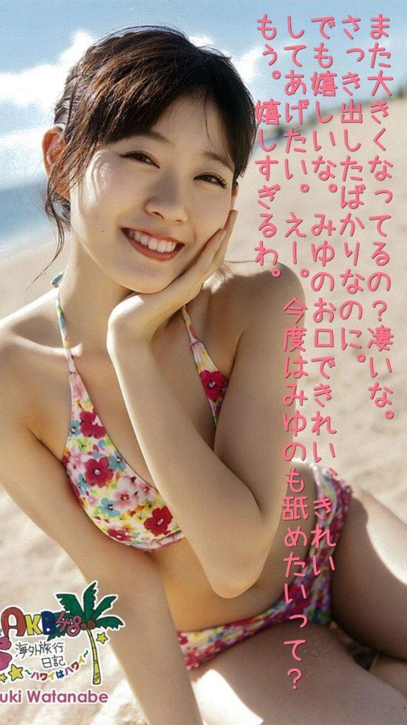 渡辺美優紀 画像 012
