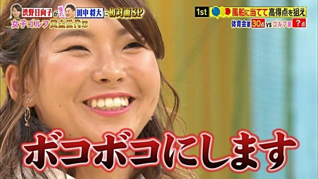 渋野日向子 画像 106