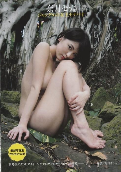 奈月セナ 画像 056