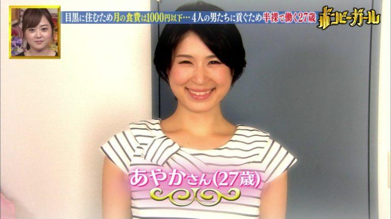 廣瀬彩香 画像 099