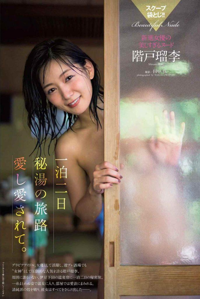 階戸瑠李 画像 016