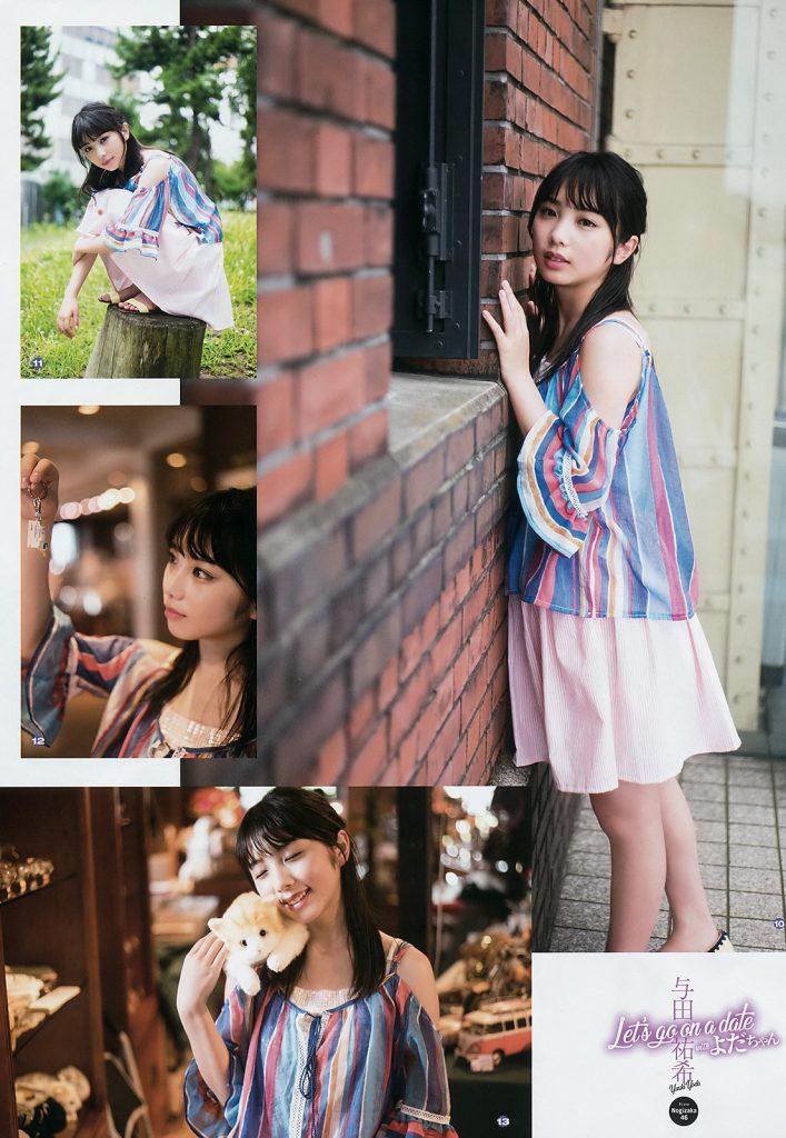 与田祐希 画像 057