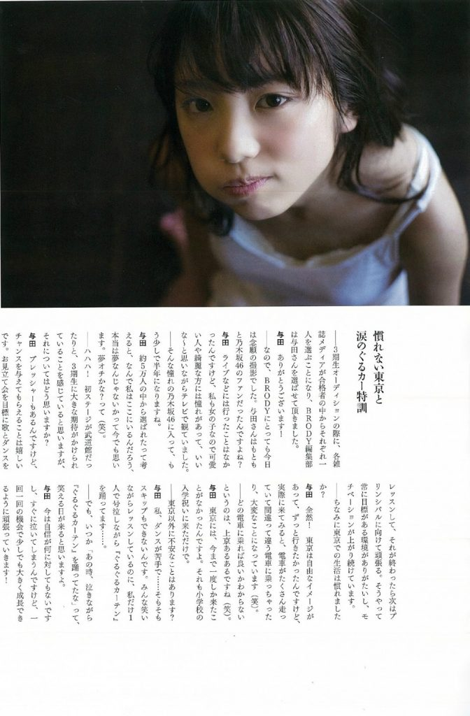 与田祐希 画像 116
