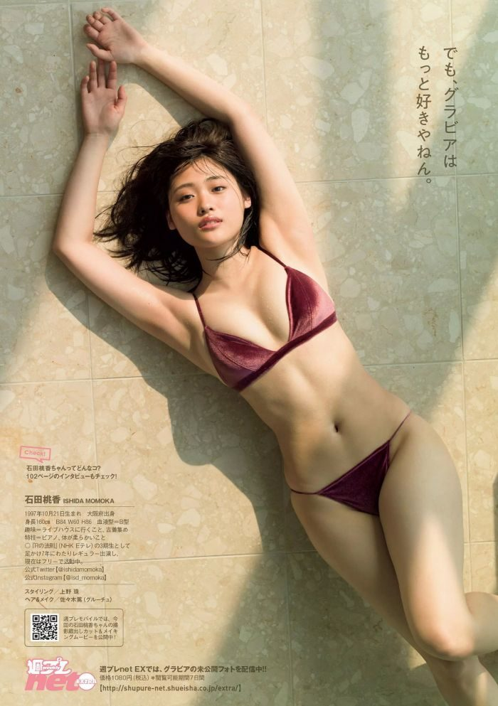 石田桃香 画像 146