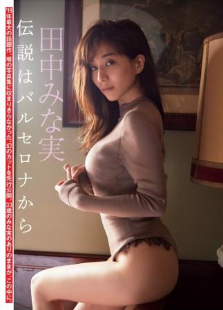田中みな実 画像 001