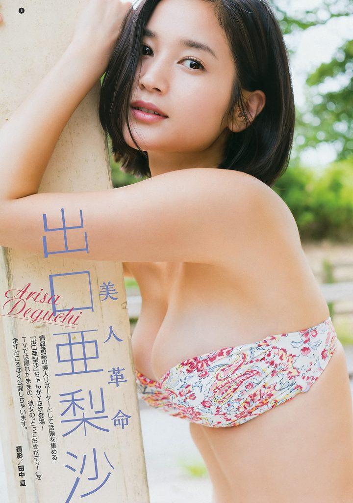 出口亜梨沙 画像 164