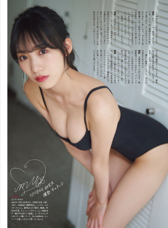 横野すみれ 画像 024