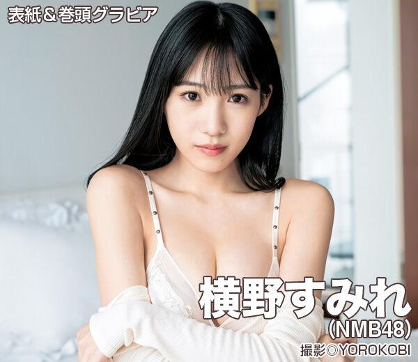 横野すみれ 画像 066