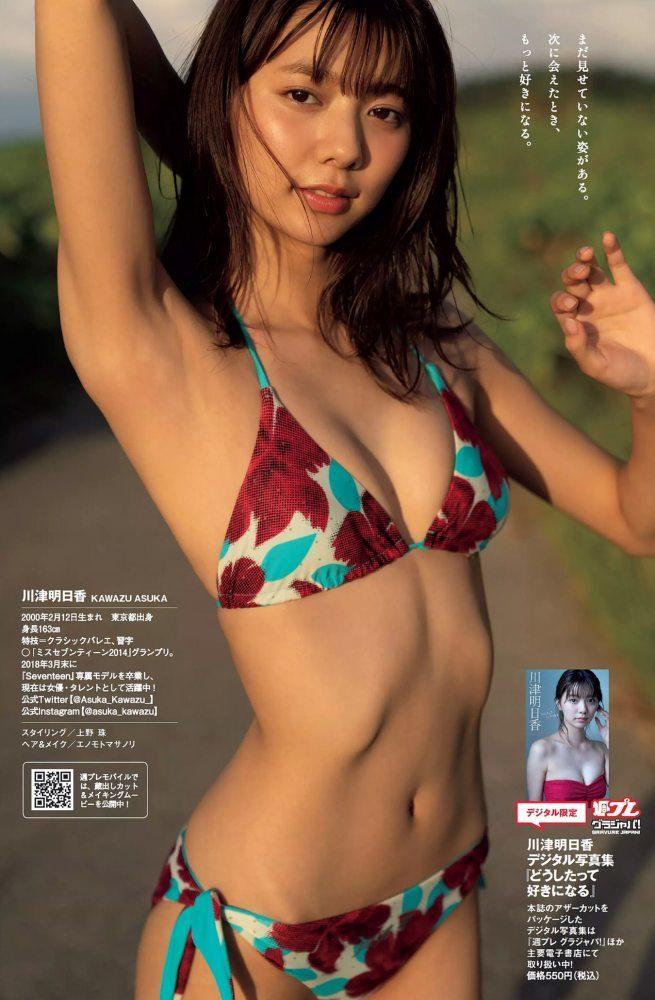 川津明日香 画像 036