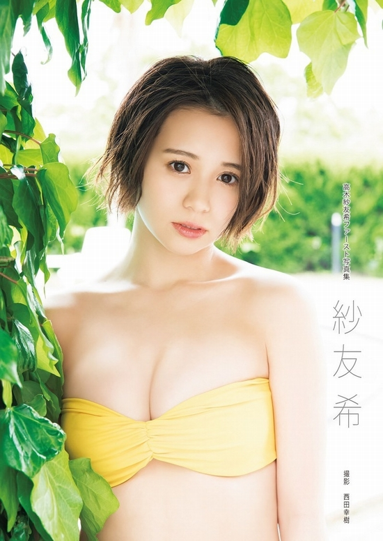高木紗友希 画像 082