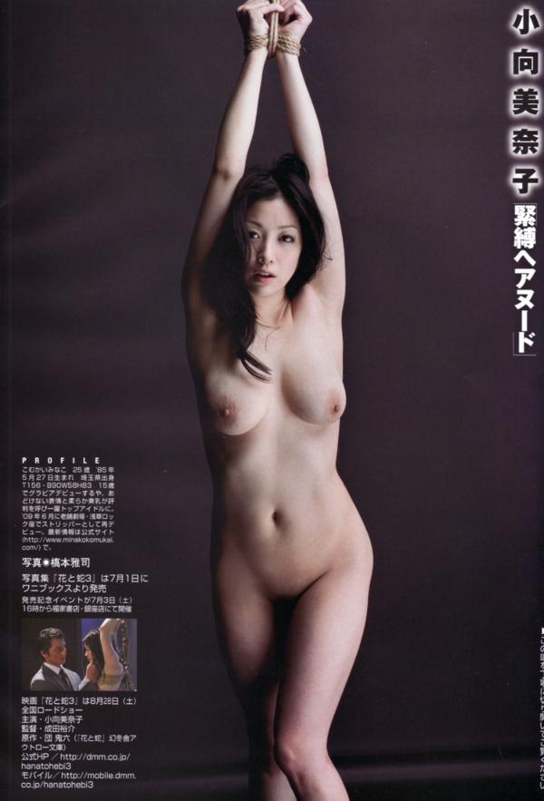 小向美奈子 画像 173