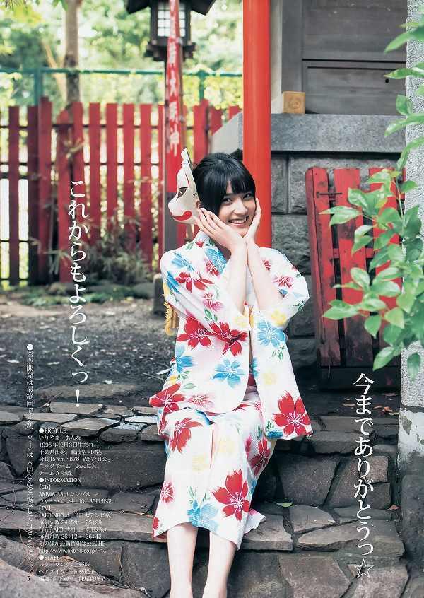 入山杏奈 画像 097