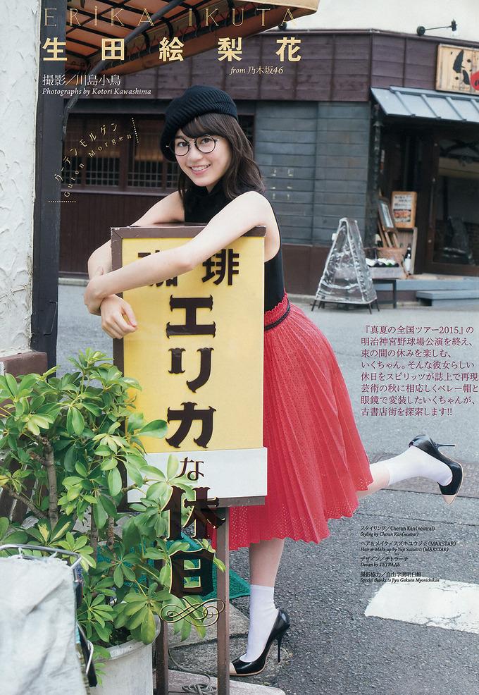 生田絵梨花 画像 055