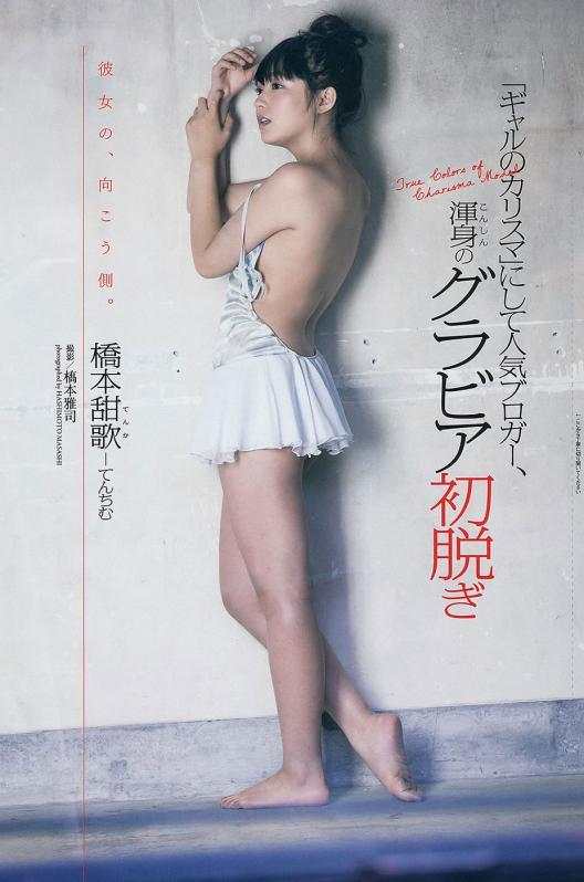 橋本甜歌 画像 184