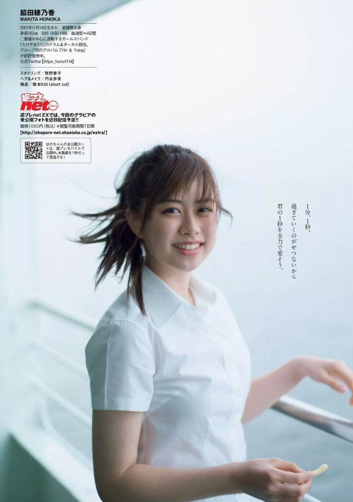 脇田穂乃香 画像 126