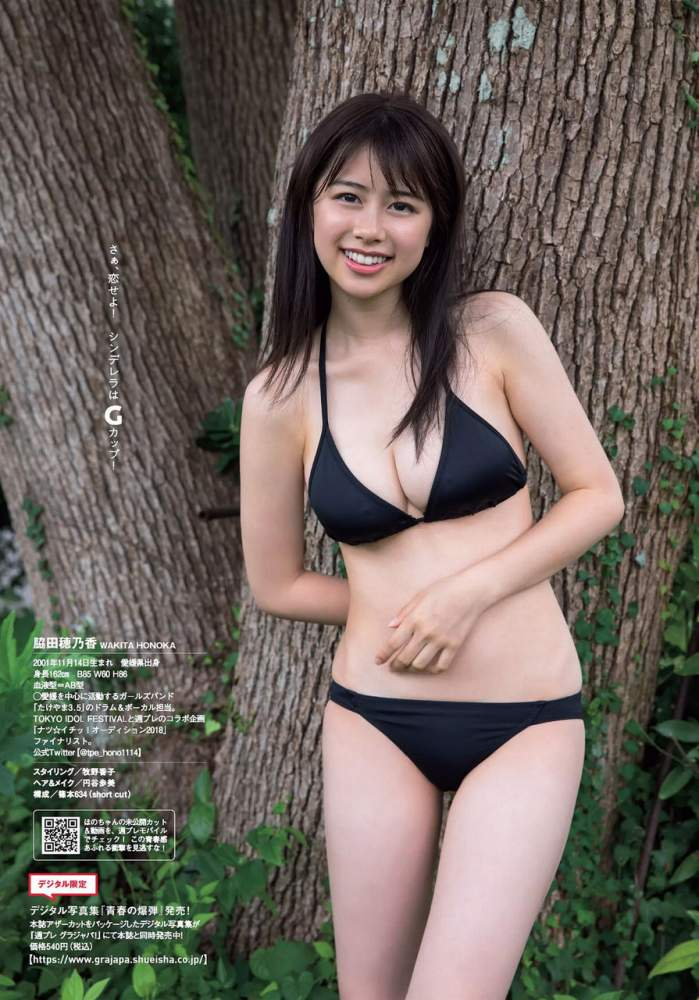 脇田穂乃香 画像 017