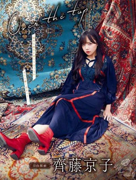 齊藤京子 画像 120