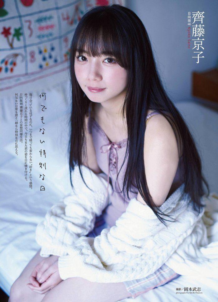 齊藤京子 画像 151