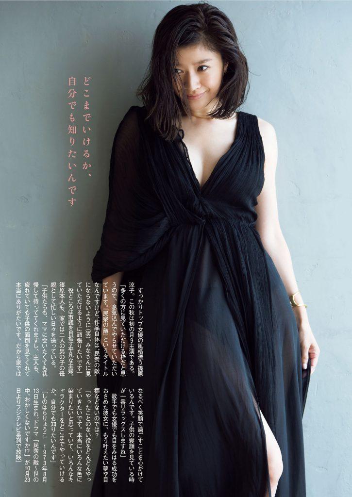 篠原涼子 画像 016