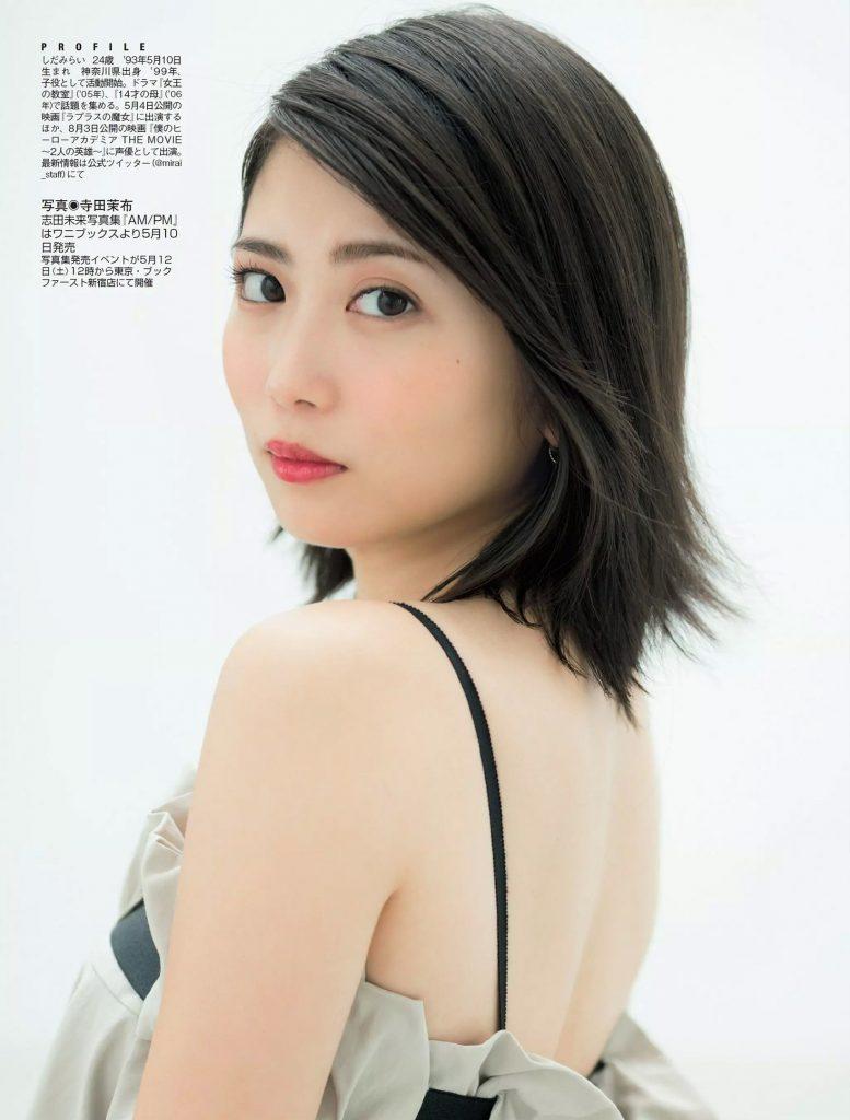 志田未来 画像 068