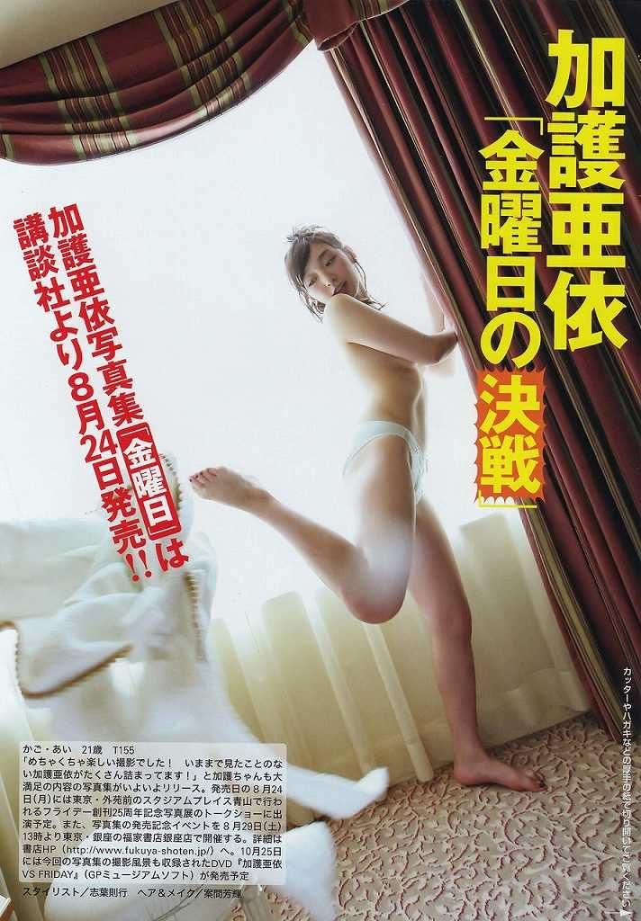 加護亜依 画像 053