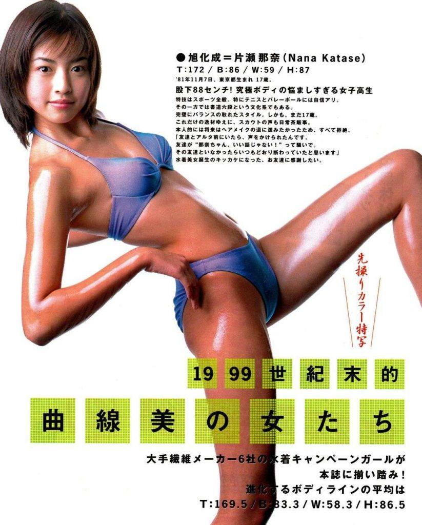 片瀬那奈 画像 129