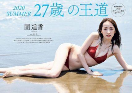 團遥香 【エロ画像246枚】超セレブお嬢様のドスケベ巨乳水着