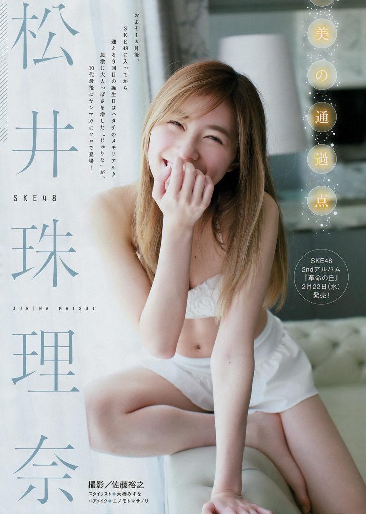 松井珠理奈 画像 113