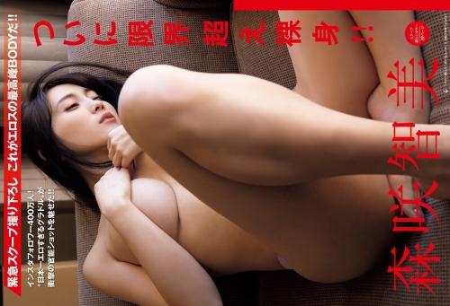 森咲智美エロ画像170