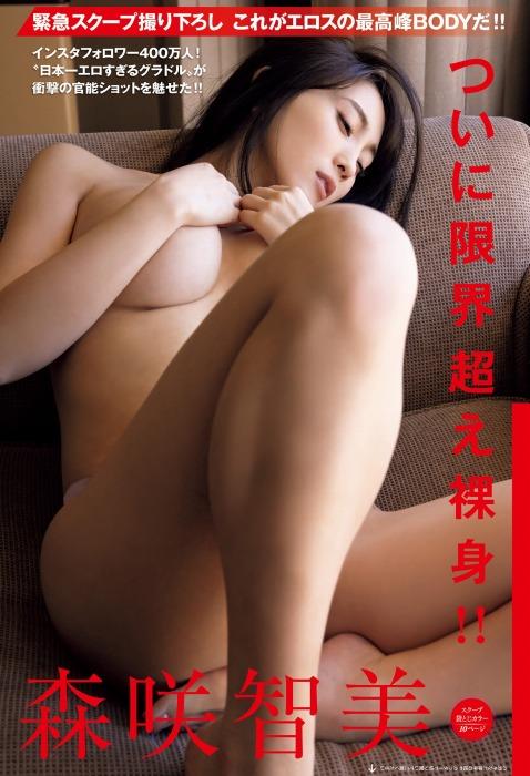 森咲智美エロ画像171