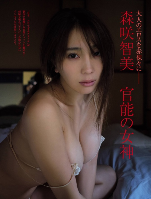 森咲智美エロ画像205