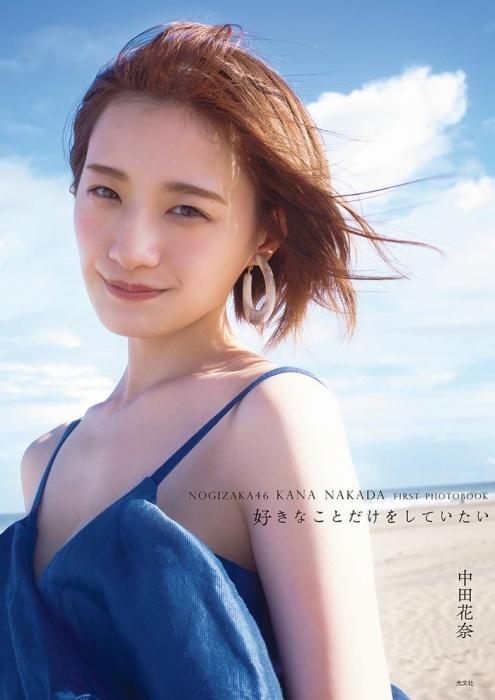 中田花奈 画像 064
