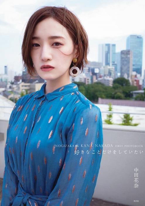 中田花奈 画像 065