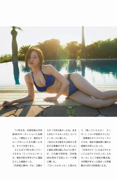 中田花奈 画像 013